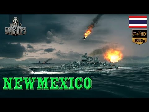 [BHG]World of Warships:New Mexico ดริฟท์ยิงดริฟท์หลบ