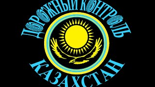 Помогли водителю. Ураган Жол полиция ГАИ ДПС Актобе Казахстан