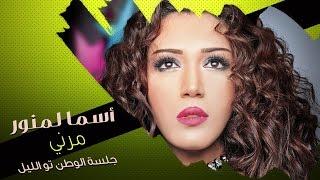 أسما لمنور - مرني - جلسة الوطن تو الليل | Asma Lmnawar - Morni - Jalsat Alwatan Tv