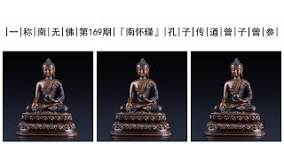 南怀瑾 :孔子传道曾子曾参!
