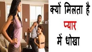 क्यों मिलता है प्यार में धोखा ★ Kyo milta hai pyaar me dhoka in Hindi   Guru Ghantal