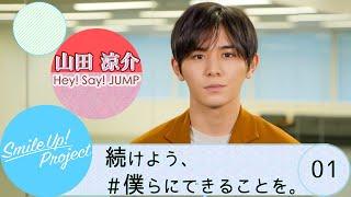 僕らが変わらないと、日本を変えられない。続けよう、#僕らにできること を。 みんなの明るい未来のために、山田涼介が「STAY HOME」を呼びかけるオリジナル動画。