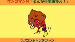 「痛快!ウンコマン」で検索してね!ブログやってます。(^ー^)ノ ☆おさと...