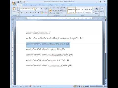 เปลี่ยนแบบอักษร (change font) ใน word 2007