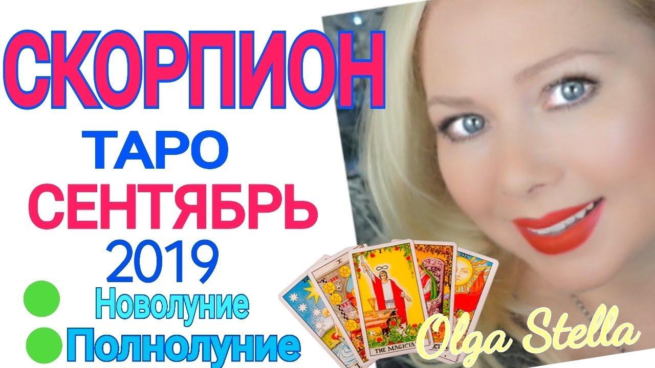 СКОРПИОН СЕНТЯБРЬ 2019/СКОРПИРН ТАРО ПРОГНОЗ на СЕНТЯБРЬ 2019