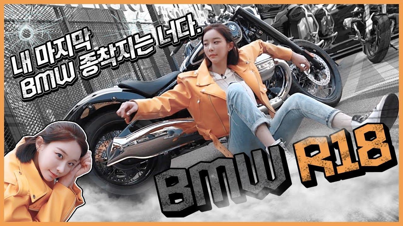 Download 나 떨고있닝..?ㄷㄷ😱  다우니 1800cc에 도전하다!!!!🏍 BMW R18 riding 라퀜로홀~!!!