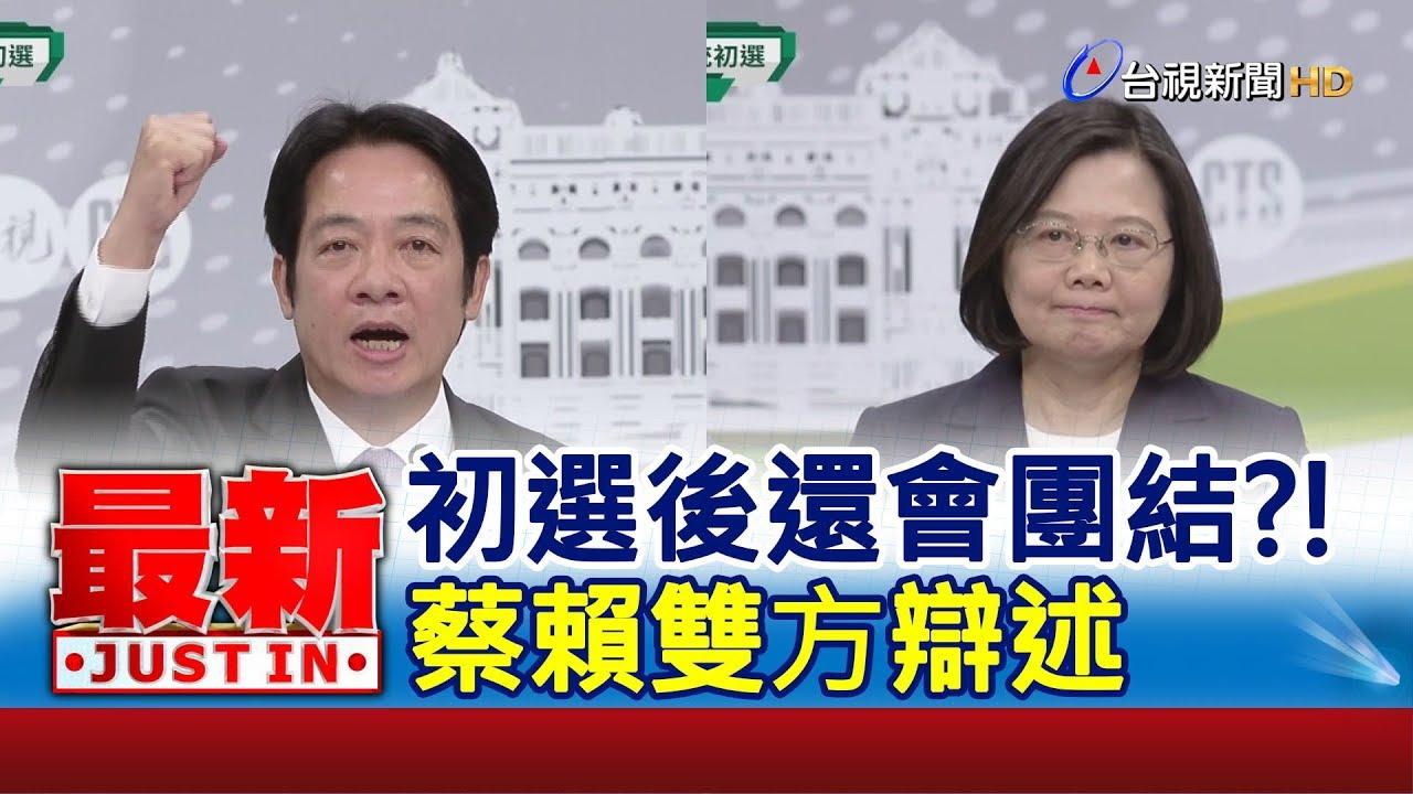 蔡賴電視政見發表會3 提問: 初選後還會團結?! 蔡賴雙方辯述 【最新快訊】 - YouTube