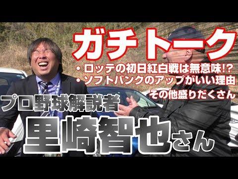 【ガチトーク‼︎】里崎智也登場‼︎2019年春季キャンプで感じだ感想を赤裸々に語る!