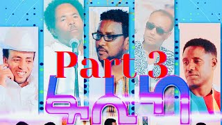 ፋሲካ ምስ ባህላዊ ውርሻታትና 2021-With Eritrean Artist- Breaki, Tesfay, Yemane, Amanuel- Tesfaldat Part 3