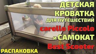 Распаковка детской кроватки Carrello Piccolo и самоката от интернет магазина Zhirafa com ua