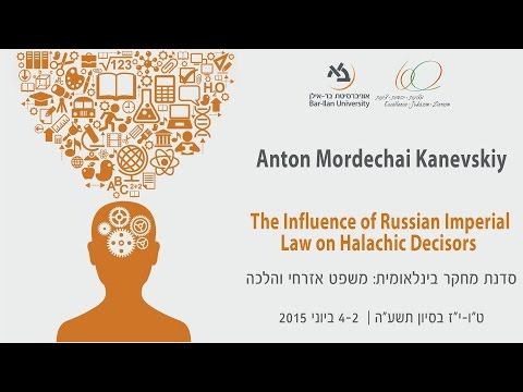 The Influence of Russian Imperial Law on Halachic Decisors - Anton Mordechai Kanevskiy