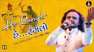 Parthiv Gohil | He Ranglo | પાર્થીવ ગોહિલ | હે રંગલો | Music: Gaurang Vyas