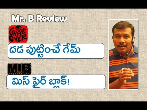 Game Over Telugu Movie Review And Rating | MIB International | Taapsi Pannu | Mr. B