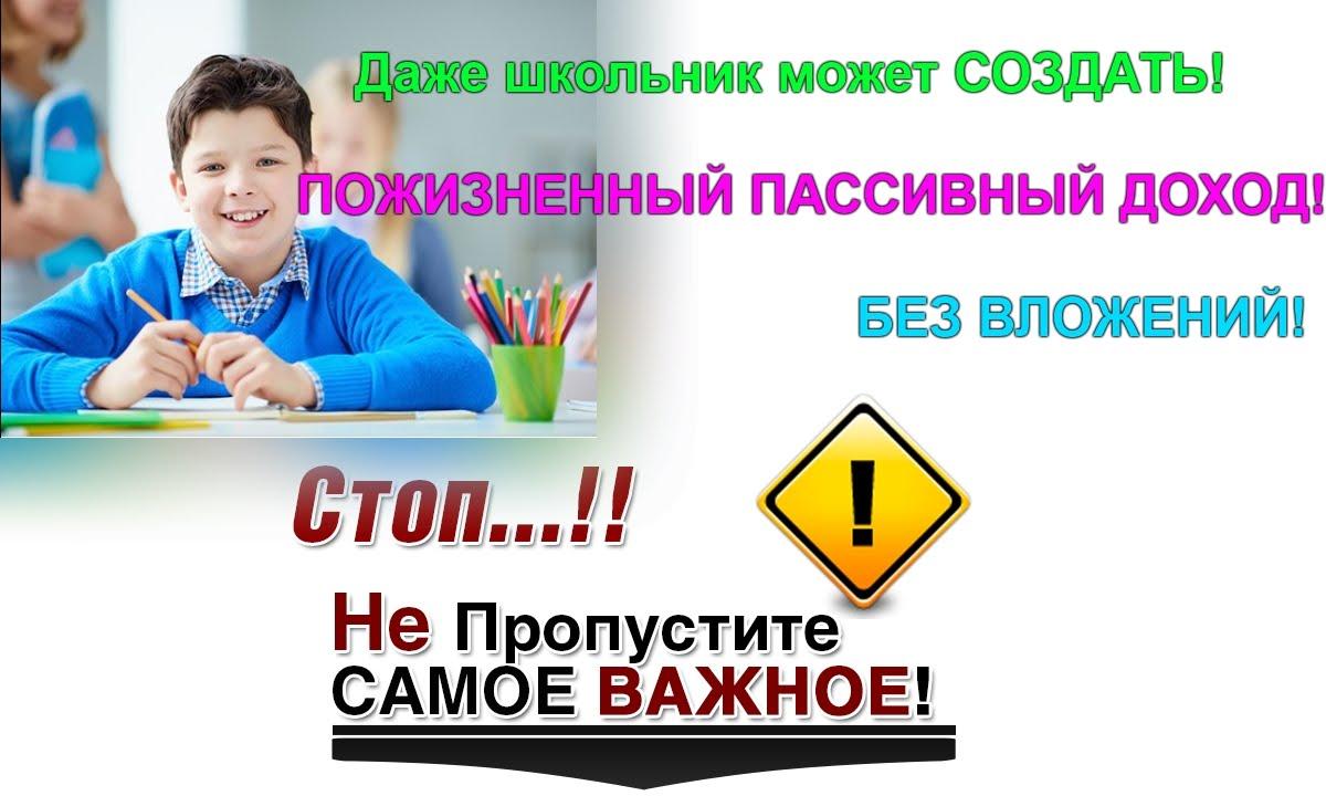 Как заработать деньги в интернете школьнику 500 рублей кипер прогнозы на спорт лучшие спортивные