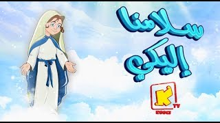 koogi TV -  ترنيمة كرتون سلامنا اليكى - قناة كوجي للأطفال