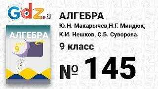№ 145- Алгебра 9 класс Макарычев