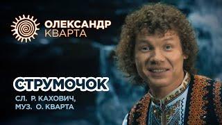 Струмочок. Олександр Кварта (Official Video New 2019!!!)