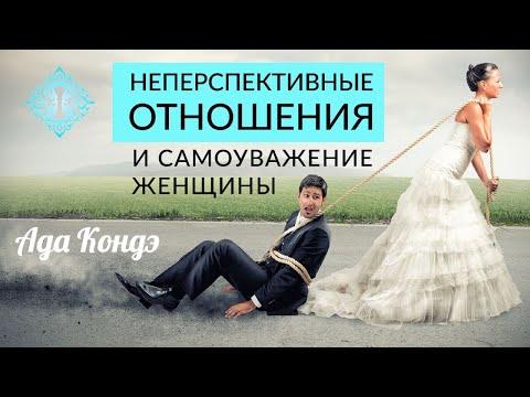 НЕПЕРСПЕКТИВНЫЕ ОТНОШЕНИЯ И САМОУВАЖЕНИЕ. Отношения с женатыми, или когда мужчина не хочет жениться.