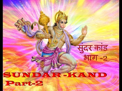 Sundar Kand vol- 2   पहली बार हिंदी भावार्थ के साथ    Ramcharitmanas