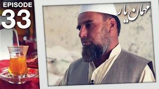 مهمان یار - فصل ششم  - قسمت سی و سوم / Mehman-e-Yaar - Season 6 - Episode 33
