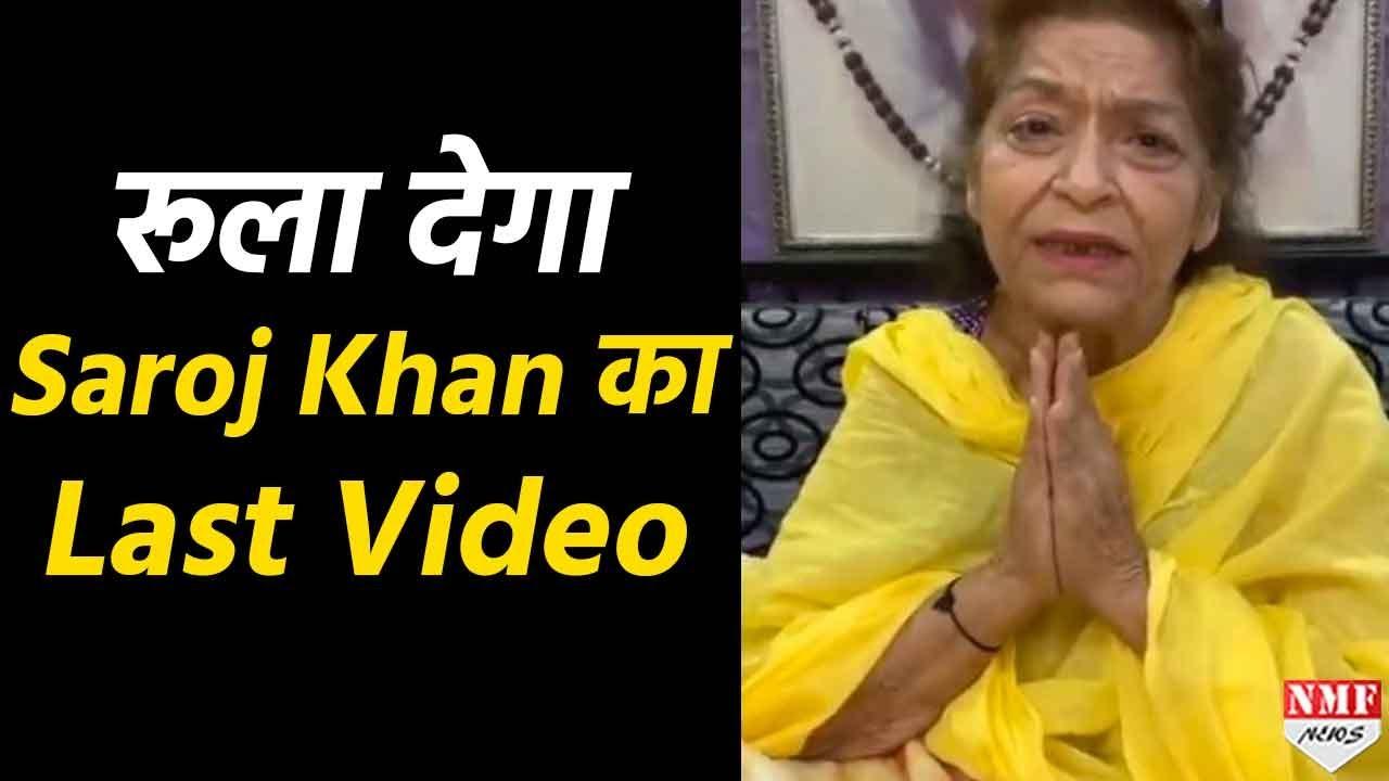 Saroj Khan का Last Video देखकर हर कोई हो जाएगा Emotional