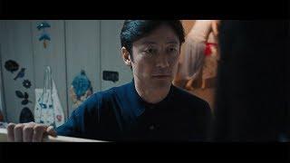 浅野忠信、田中麗奈が出演 映画「幼な子われらに生まれ」予告編 浅野忠信 検索動画 27