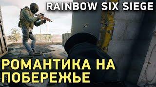 Rainbow Six Siege. Романтика на побережье