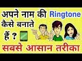 How to apply ringtone in moto e4 & moto e4 plus ,g5 plus,moto z & in any android phone | like & subs