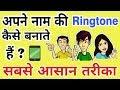 How to Make Own Name Ringtone Mobile | Apne Name ki Ringtone kaise banaye 2017.