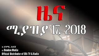 DimTsi Hafash/ድምጺ ሓፋሽ: ዜና  - ሚያዝያ 17, 2018