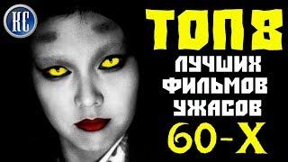 ТОП 8 ЛУЧШИХ ФИЛЬМОВ УЖАСОВ 60-Х | КиноСоветник
