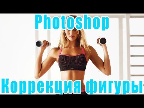Фотошоп коррекция фигуры или как похудеть в фотошоп.