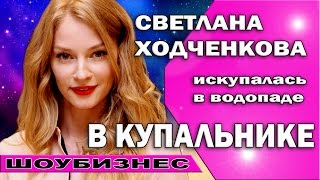 Светлана Ходченкова в купальнике искупалась в водопаде на Крещение #ValeryAliakseyeu