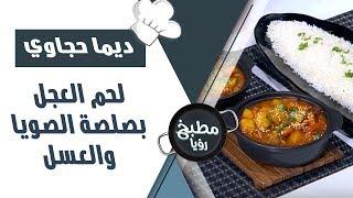 لحم العجل بصلصة الصويا والعسل - ديما حجاوي