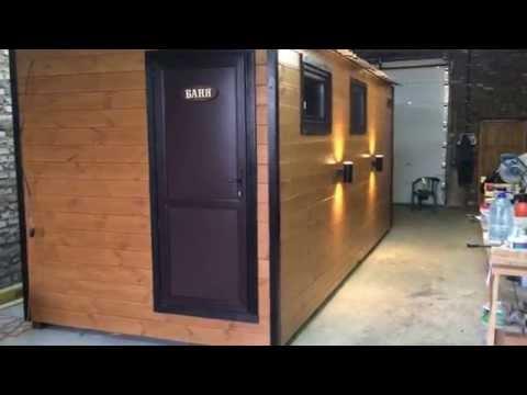 видео: Готовая баня для дачи 6м  на 2,35м от Павла Лапина