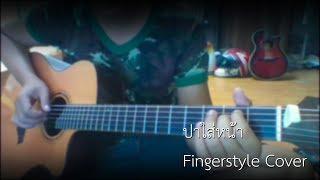ปาใส่หน้า - เอ๊ะ จิรากร Fingerstyle Cover