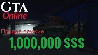 GTA Online - Доходность Бункера и Лучший способ фарма для одиночек(Торговля оружием)(Как заработать)