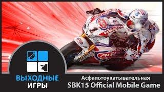 Асфальтоукатывательная SBK15 Official Mobile Game [Android игры, iOS игры]