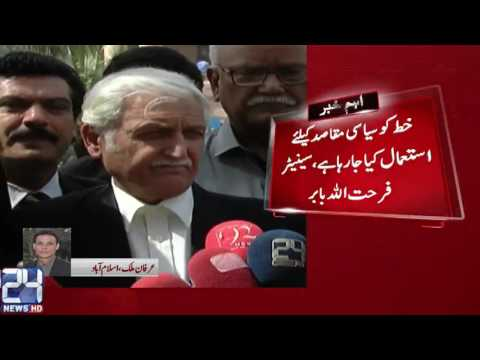 Farhatullah Babar  decided to investigate visa policy after 2001