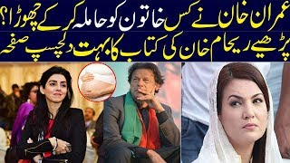 Most Intreasting Part Of Reham Khan'S Book About Imran Khan|HD Vedio|Urdu||Hindi|