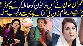 Most Intreasting Part Of Reham Khan'S Book About Imran Khan|HD Vedio|Urdu||Hindi|