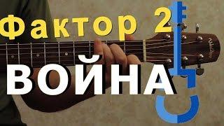 Фактор 2 – Война на гитаре / Faktor 2 guitar cover