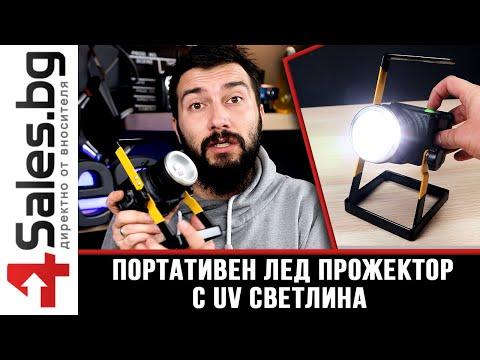 Портативен лед прожектор с UV светлина GDL5 9