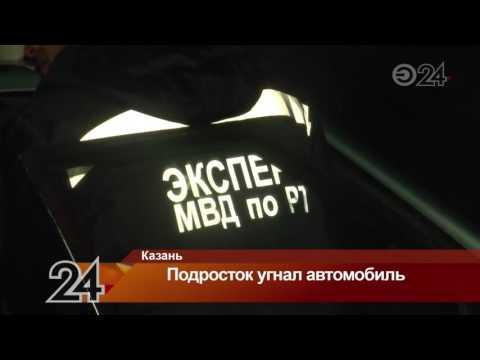 В Юдино пьяный подросток угнал автомобиль
