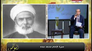 أيسر الحامدي يوضح جانب من سيرة الإمام محمد عبده التي لا يعرفها أحد!