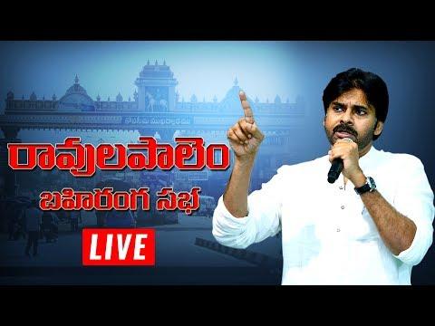 LIVE | RavulaPalem Public Meet | JanaSena PorataYatra