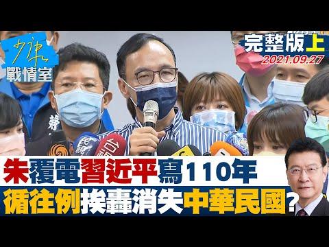 台灣-少康戰情室-20210927 1/3 朱立倫覆電習近平寫110年 循往例挨轟消失中華民國?