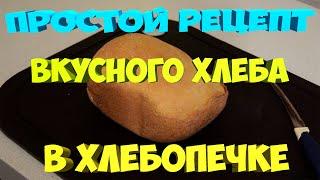 Простой и вкусный хлеб в хлебопечке
