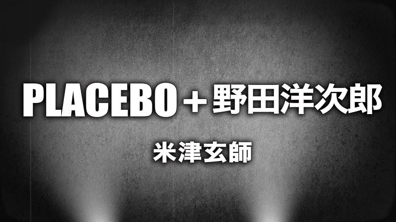 米津玄師 - PLACEBO + 野田洋次郎 (Cover by 藤末樹 / 歌:HARAKEN)【フル/字幕/歌詞付】