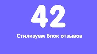 Урок 42. Стилизуем блок отзывов